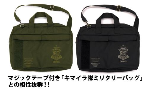 ガンダム/機動戦士ガンダム/キマイラ隊脱着式ワッペン