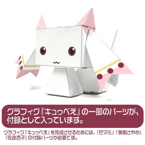 魔法少女まどか☆マギカ/魔法少女まどか☆マギカ/グラフィグ151 佐倉杏子