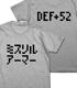 アイテムヤ/アイテムヤ/初期装備Tシャツ改