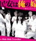 CD 「民安は俺の嫁(「民らじ」コーナーソング) c/w H..