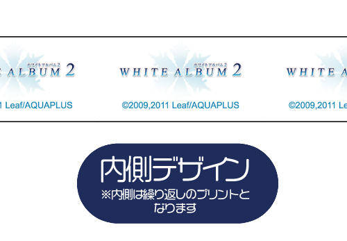 WHITE ALBUM/WHITE ALBUM2/小木曽雪菜ストラップ