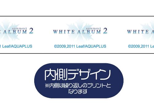 WHITE ALBUM/WHITE ALBUM2/冬馬かずさストラップ