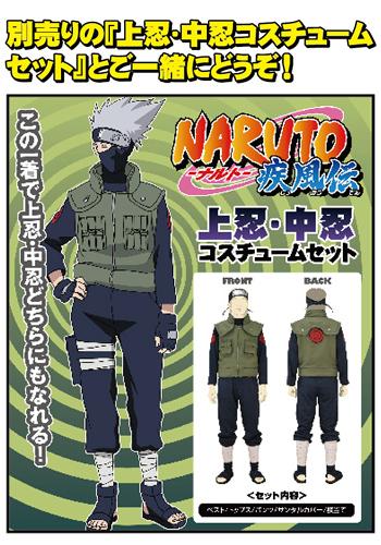 NARUTO-ナルト-/NARUTO-ナルト- 疾風伝/四代目火影マント