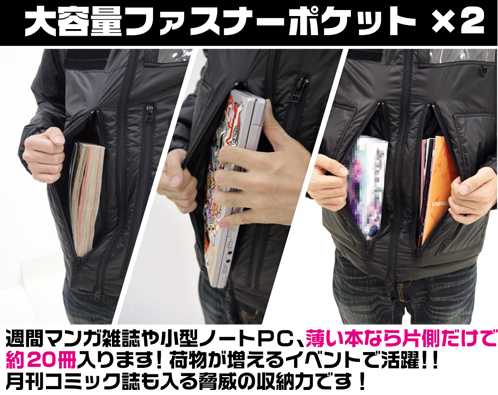 メーカーオリジナル/COSPAオリジナル/★限定★ワッペンベース多機能ジャケット2012ver.
