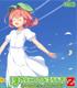 ラジオCD 「ほめられてのびるらじおZ」 vol.5