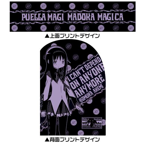 魔法少女まどか☆マギカ/魔法少女まどか☆マギカ/暁美ほむらデイパック