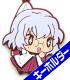 ゆるゆり/ゆるゆり♪♪/池田千歳つままれストラップ