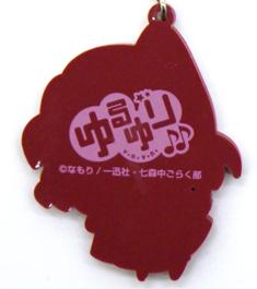 ゆるゆり/ゆるゆり♪♪/池田千歳つままれキーホルダー