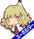 ゆるゆり/ゆるゆり♪♪/大室櫻子つままれストラップ