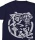 ★限定★ほめ魂Tシャツ