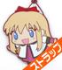 ゆるゆり/ゆるゆり♪♪/歳納京子つままれキーホルダー
