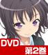 僕は友達が少ないNEXT 第2巻【DVD】