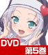 僕は友達が少ないNEXT 第5巻【DVD】