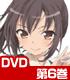 僕は友達が少ないNEXT 第6巻【DVD】