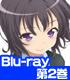僕は友達が少ないNEXT 第2巻【Blu-ray】