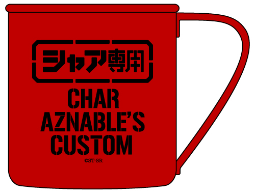 ガンダム/機動戦士ガンダム/シャア専用ステンレスマグカップ