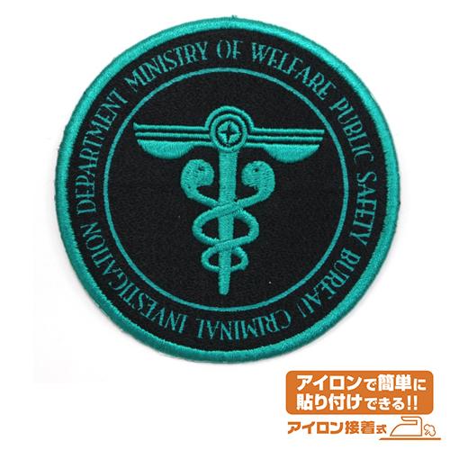 PSYCHO-PASS -サイコパス-/PSYCHO-PASS -サイコパス-/公安局ワッペン