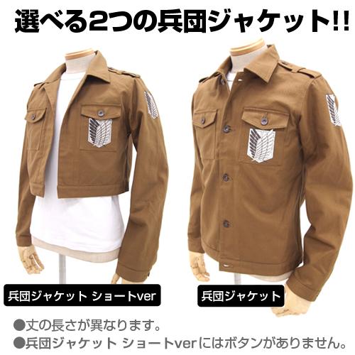 進撃の巨人/進撃の巨人/兵団ジャケット ショートver