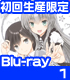 ★GEE!特典付★這いよれ!ニャル子さんW 1 初回生産限定版【Blu...