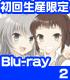 ★GEE!特典付★這いよれ!ニャル子さんW 2 初回生産限定版【Blu...