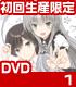 ★GEE!特典付★這いよれ!ニャル子さんW 1 初回生産限定版【DVD】