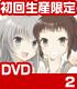 ★GEE!特典付★這いよれ!ニャル子さんW 2 初回生産限定版【DVD】