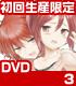 ★GEE!特典付★這いよれ!ニャル子さんW 3 初回生産限定版【DVD】