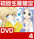 ★GEE!特典付★這いよれ!ニャル子さんW 4 初回生産限定版【DVD】