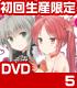 ★GEE!特典付★這いよれ!ニャル子さんW 5 初回生産限定版【DVD】
