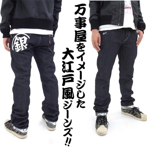 銀魂/銀魂/万事屋ジーンズ