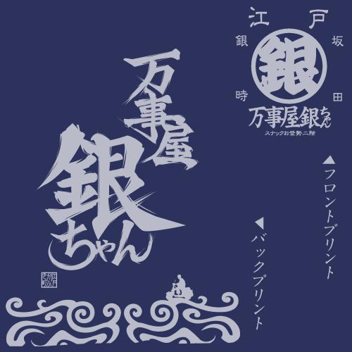 銀魂/銀魂/★限定★万事屋甚平