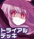 ChaosTCG トライアルデッキ 「OS:東方混沌符 -永..