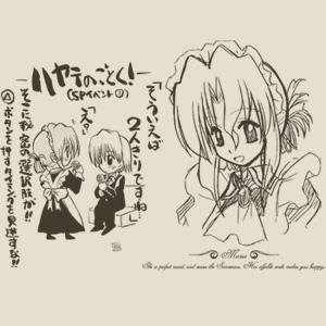 マリア (ハヤテのごとく!)の画像 p1_6