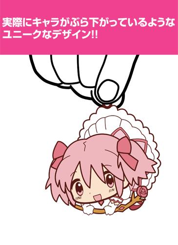 魔法少女まどか☆マギカ/劇場版 魔法少女まどか☆マギカ/鹿目まどかつままれキーホルダー