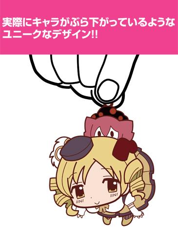 魔法少女まどか☆マギカ/劇場版 魔法少女まどか☆マギカ/巴マミつままれストラップ