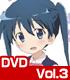 きんいろモザイク Vol.3【DVD】