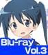 きんいろモザイク Vol.3【Blu-ray】