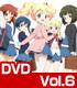 きんいろモザイク Vol.6【DVD】