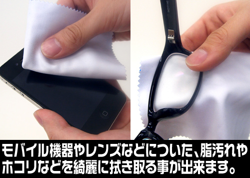 MAUS/MAUS(TM)/マウス(TM)サングラスクリーナークロス