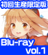 ★GEE!特典付★ファンタジスタドール vol.1 初回生産限定版【Bl...