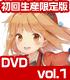 ★GEE!特典付★ファンタジスタドール vol.1 初回生産限定版【DVD】
