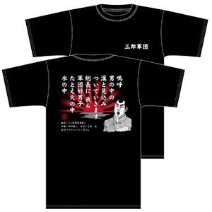 エリートヤンキー三郎/エリートヤンキー三郎/三郎軍団 軍団歌 Tシャツ