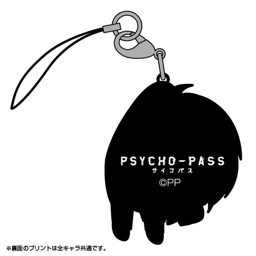PSYCHO-PASS -サイコパス-/PSYCHO-PASS -サイコパス-/★限定★限定サイコパスつままれストラップセット