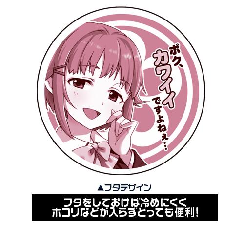 THE IDOLM@STER/アイドルマスター シンデレラガールズ/輿水幸子フタつきマグカップ