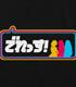 THE IDOLM@STER/アイドルマスター シンデレラガールズ/城ヶ崎美嘉Rつままれキーホルダー