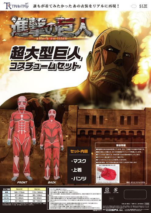 進撃の巨人/進撃の巨人/超大型巨人コスチュームセット