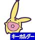 ぷよぷよ/ぷよぷよ/カーバンクルつままれストラップ