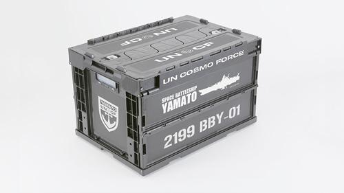 宇宙戦艦ヤマト/宇宙戦艦ヤマト2199/宇宙戦艦ヤマト2199 UNCF折りたたみコンテナ