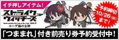 �Ĥޤޤ쥢����륭���ۥ����2�ĥ��å��դ��إ��ȥ饤�������å����� Operation Victory Arrow Vol.2 ���������ν�����������