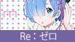 Re:ゼロから始める異世界生活特集
